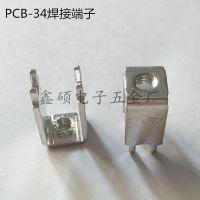 PCB-34焊接端子M4 电路板四脚攻牙固定座 栅栏式大电流基板接线柱