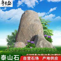 免费设计清远英德泰山石、奇石批发、大型园林公园学校文化风景观赏石