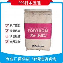 PPS日本宝理1140A66 低氯产品PPS