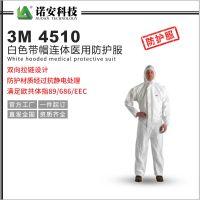诺安供应 实验室防护服 医用一次性防护服 轻型防护服无纺布
