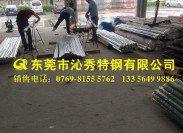 东莞市沁秀特钢有限公司
