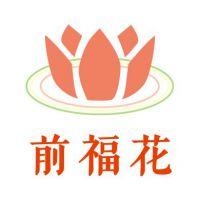 深圳前海福花电子商务有限公司