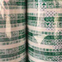 德厚包装(图)-印字透明胶带批发厂家-印字透明胶带