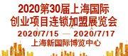 2020第30届上海国际创业连锁加盟展览会