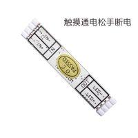 拓迪TDL-1410M 触摸开关 电容屏式/LED控制触摸模块