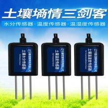 土壤多参数传感器SYS-WSY
