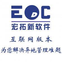 跟单erp管理系统 深圳宏拓新软件放心好用的erp