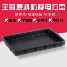 防静电方盘 敏感元器件方盘 黑色长方形电子厂用防静电方盘 黑色塑料防磨损方盘