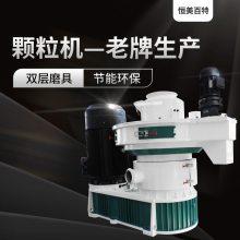 颗粒机设备 陕西木糠颗粒机厂家 免费试机提供技术支持