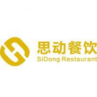 安徽思动餐饮管理有限公司