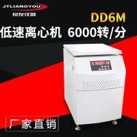 良友DD6M立式大容量低速离心机 水平生物血袋