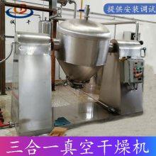 SSZG三合一真空干燥机 间歇式回转滚筒干燥机 低温传导式干燥机设备