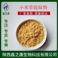 小米草提取物 10:1 厂家现货直供 天然小米草粉  保健品原料