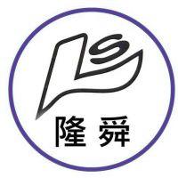 东莞市石碣隆舜塑胶五金厂