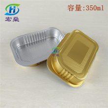宏燊350ml长方形铝箔餐盒 金色外卖一次性扇贝打包盒 鱿鱼麻辣海鲜密封盒 环保可降解