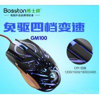 Bosston博士顿 GM100游戏鼠标 4档DPI竞技鼠标 6键七彩呼吸灯鼠标