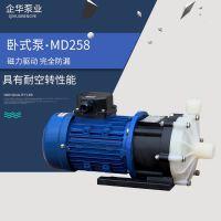 厂家直销MD-F-258SAV5防腐蚀磁力化泵,无轴封耐酸碱电镀药水废水污水泵