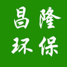 山东昌隆环保科技有限公司