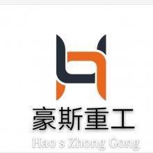 郑州豪斯机械设备有限公司