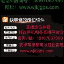 汉中市抖音直播虚拟定位虚拟定位到别的省份