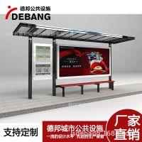 定制候车亭公交站台厂家公交车站牌制作候车亭设计DB-H024