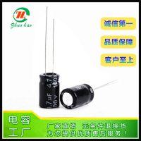 直插无极性电解电容4.7uF/50V 5*11 台湾进口材料生产 超高性价比 应用于高品质音响器材