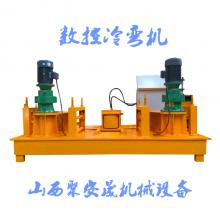 山西陕西供应新型弯拱机 数控智能冷弯机弯曲设备