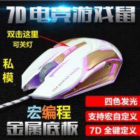 米蟹M8金属底盘7D宏定义 4色呼吸灯 机械加重牧马人电竞有线鼠标