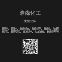 淄博浩森化工有限公司