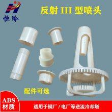 冷却塔管槽式配水喷淋装置_ 反射型喷头_ ABS材质 注塑成形 河北恒冷