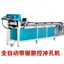 方管全自动数控冲孔机器 全自动数控液压冲孔机 高效率