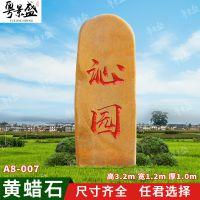 粤景盛英德市大型景观黄蜡石、刻字公园文化石、企业招牌石、校园文化石