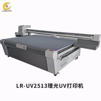理光2513uv平板打印机有哪些优势