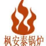 北京枫安泰锅炉有限责任公司