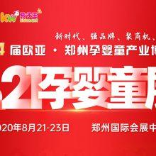 第14届欧亚·郑州国际孕婴童产业博览会