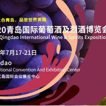 2020青岛国际葡萄酒博览会