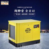 基站应急全自动25kw汽油发电机