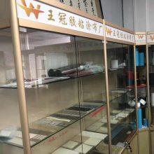 东莞市王冠新材料科技有限公司