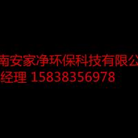 河南安家净环保科技有限公司
