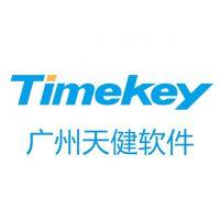 广州天健软件有限公司
