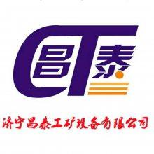 济宁昌泰工矿设备有限公司