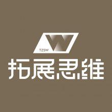 拓展思维(北京)文化传播有限公司