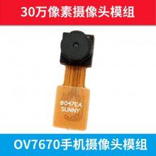 OV7670手机摄像头模块 单片机 拍照 电子采集模组板 送资料