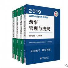2019执业药师考试用书全套教材 套装4本 第七版 包邮现货