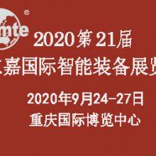 2020第21届立嘉国际智能装备展会