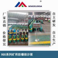 韩城、华亭矿区BQS100-1020/12-630/N运行平衡的隔爆电泵