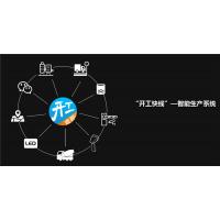 专业的混凝土erp-惠邦信息(在线咨询)-普洱混凝土erp