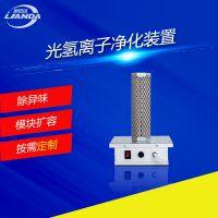 風管式納米空氣凈化消毒裝置利安達LAD-KJUV-10-1GQ光氫離子凈化器