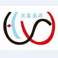 宏鑫盛源科技有限公司