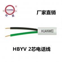 环威HBYV2芯0.4平方扁平室内电话通讯线 国标电话机座机连接线